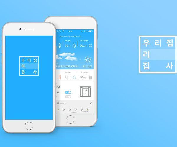 스마트 창문 어플리케이션